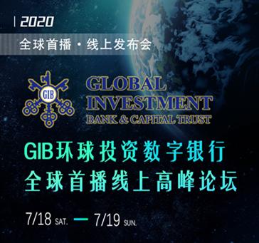 GIB环球投资数字银行(内排期)全球首播发布会 即将线上开启