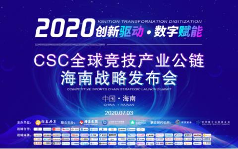 2020创新驱动数字赋能 暨CSC全球竞技产业公链海南战略发布会圆满成功