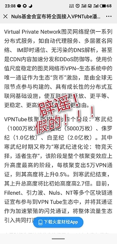 《Nuls基金会宣布将全面接入VPNTube潘多拉计划》不实言论声明