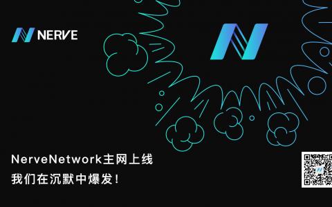 关于NerveNetwork主网上线的公告