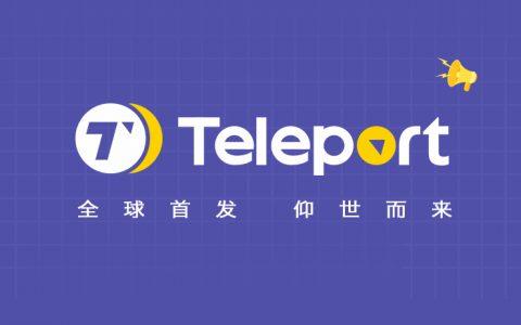 区块链钱包Teleport正式上线,全球首发,仰世而来