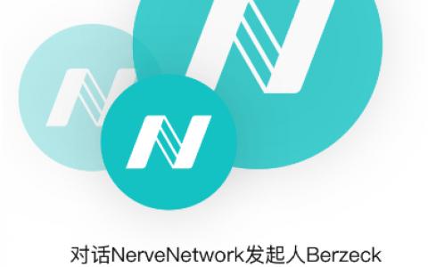 Nerve:打破区块链价值孤岛