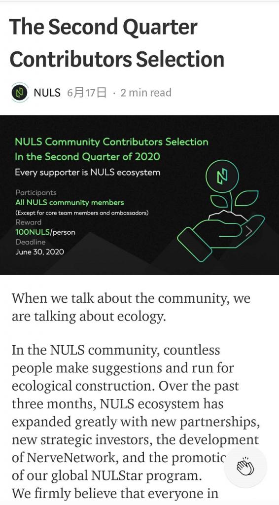 NULS将在7月12日实施首次减产  NULS项目6月下半月简报