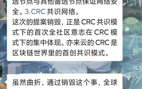 亦来云第一届 CR 委员通过1631万 ELA 销毁80%提案