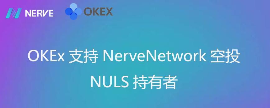 OKEx将支持NULS主网跨链资产NVT空投的公告