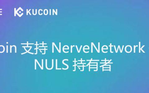 库币将支持NULS主网跨链资产NVT空投的公告