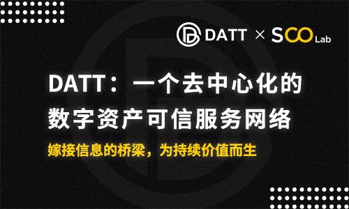 SCO AMA|DATT:一个去中心化的数字资产可信服务网络