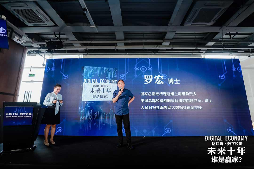 《区块链·数字经济:未来十年,谁是赢家?》新书发布会成功举办!