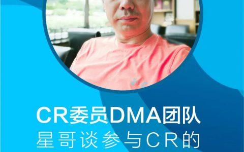 亦来Talk—CR 委员专题 ▏CR 委员 DMA 团队星哥谈参与 CR 的理念和体会