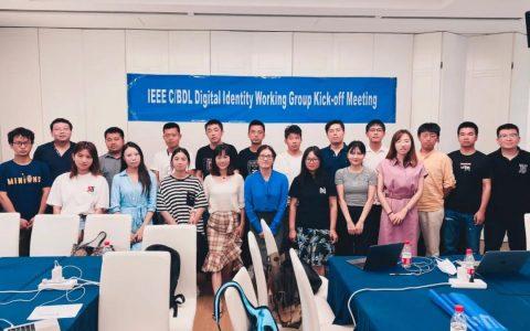 亦来云参加 IEEE 区块链国际标准化会议,推动中国标准走向全球