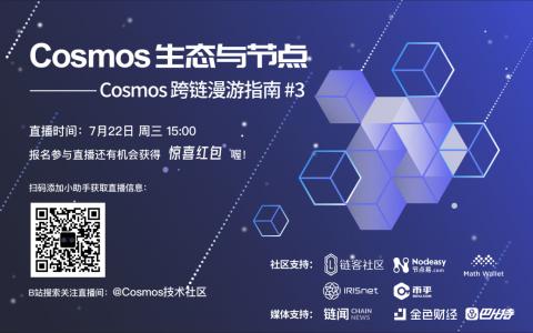 链客 Talk | Cosmos 生态与节点——Cosmos 跨链漫游指南#3