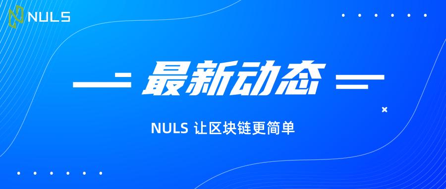 新加坡食品局与 veriTAG 合作开发基于 NULS 区块链的食品安全系统