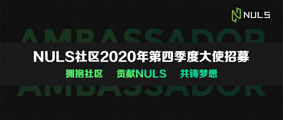 NULS社区2020年第四季度大使招募计划