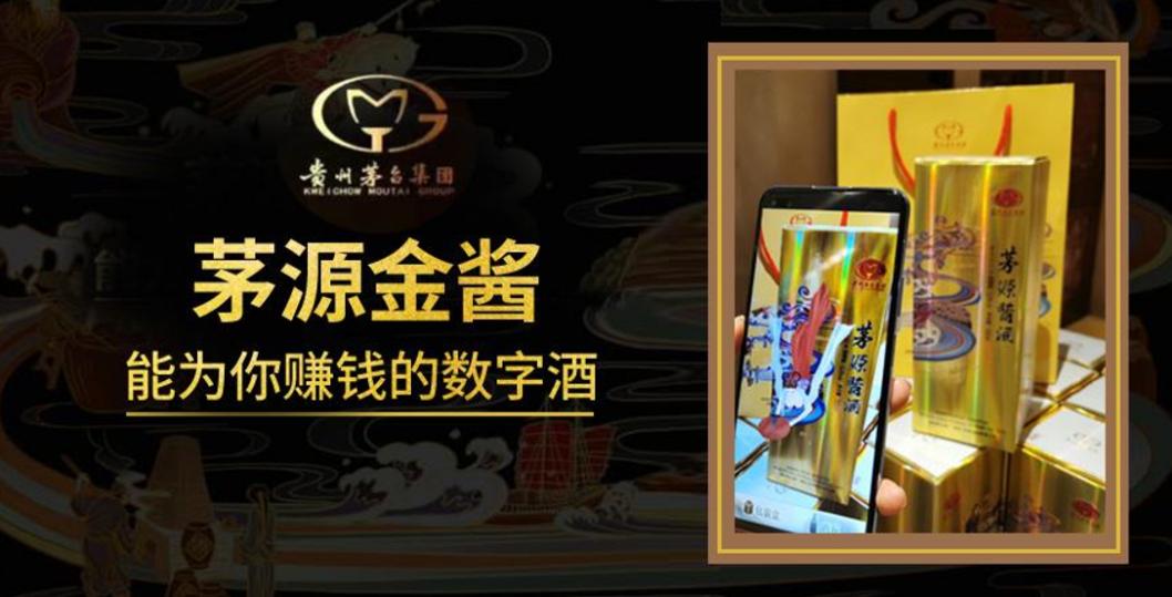 茅台停止供应9月配额 飞天链盟推出3D-AR茅台酒活动