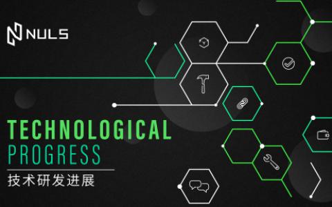 NULS社区2020年8月下半月简报 | NULS链工厂申请项目突破100个