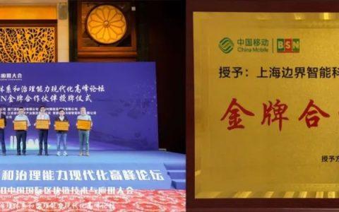 跨链服务核心企业边界智能获授江西移动 BSN「金牌合作伙伴」,联合创始人曹恒于大会发表主题演讲