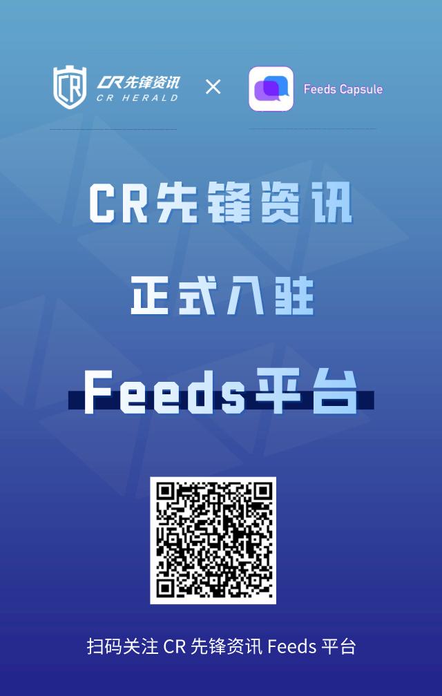速来关注!CR 先锋资讯正式开通 Feeds 平台账号