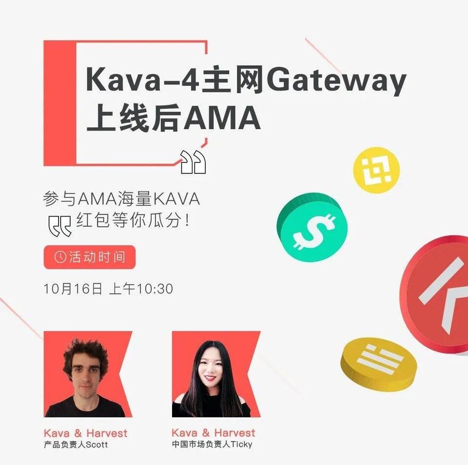 Kava-4 主网上线后 AMA 整理 | Kava DeFi Hub 的转变是为了驱动 USDX 需求