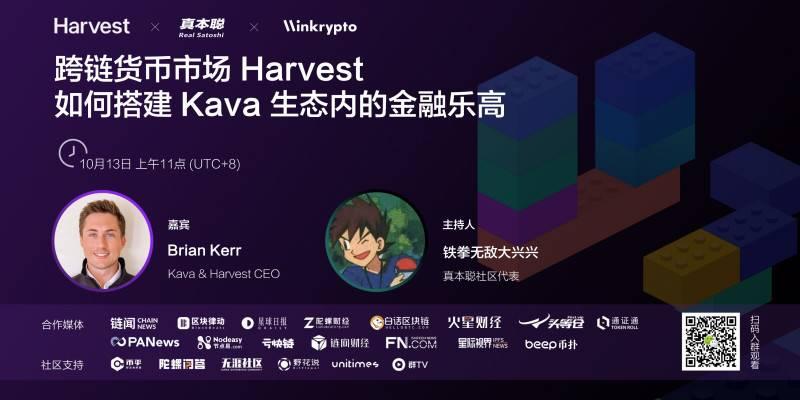 对话 Kava CEO:跨链货币市场 Harvest 如何搭建 Kava 上的 DeFi 乐高?