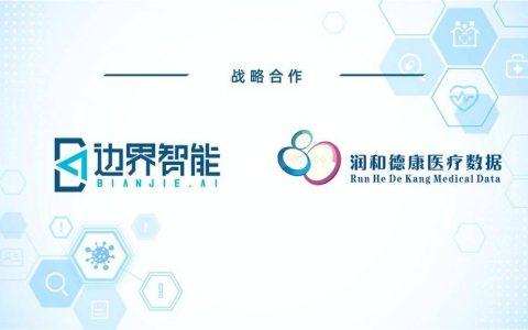 助力战「疫」,边界智能与武汉润和德康推动「区块链+医疗风险预警」| 战略合作