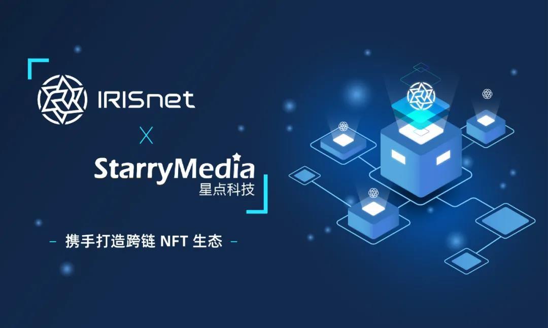 IRISnet 助力生态发展,与 StarryMedia 共同打造跨链 NFT 生态