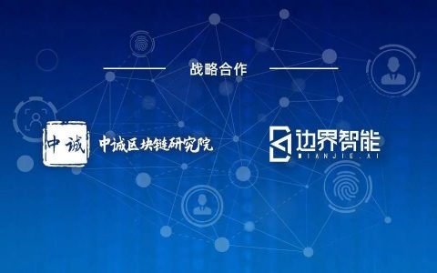 边界智能与中诚区块链研究院达成战略合作