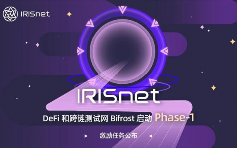 DeFi 和跨链测试网 Bifrost 开启 Phase-1 阶段,激励任务启动