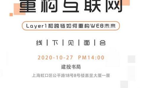 10月27日,『大浪淘沙,重构物联网』Layer1和跨连如何重构WEB未来线下见面会