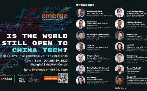 """10月29日,""""2020年新兴技术大会丨世界仍然对中国科技开放吗?""""将举行"""