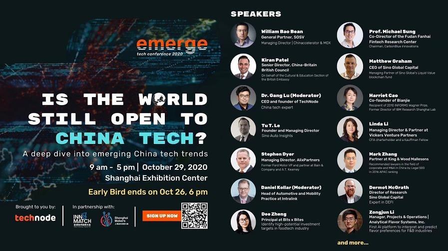 """0月29日,""""2020年新兴技术大会丨世界仍然对中国科技开放吗?""""将举行"""""""