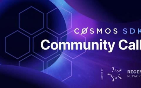 10月29日(周四)Cosmos SDK社区电话会议