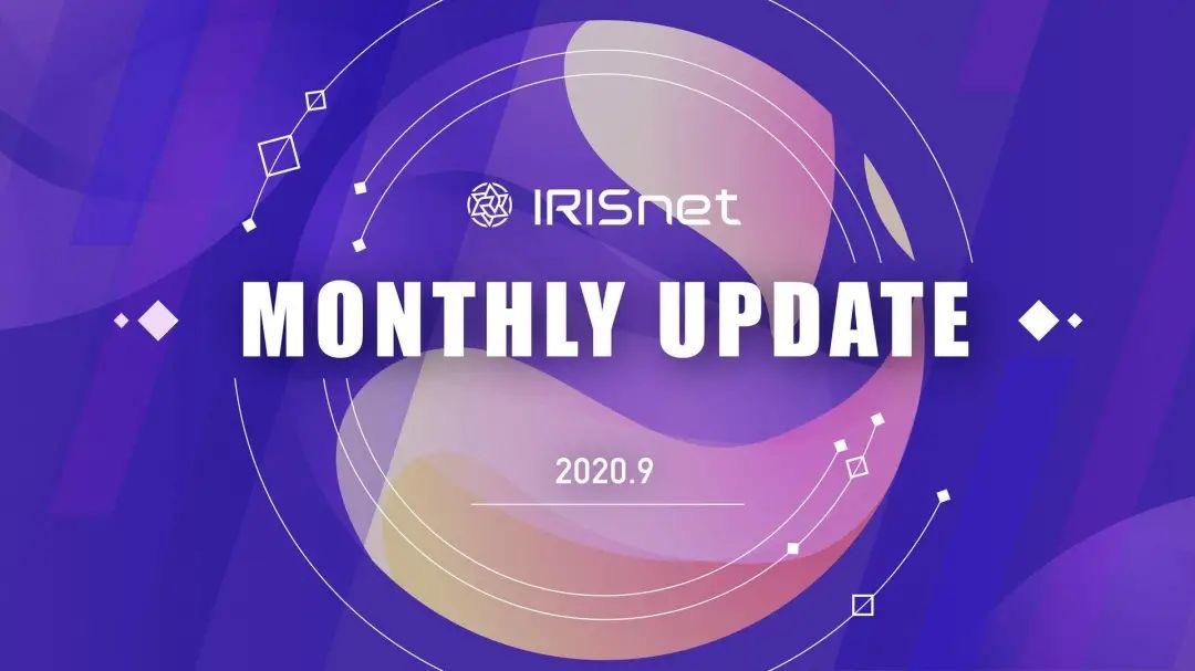 IRISnet 月报(2020.9)