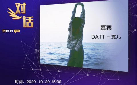 链有料活动主题:DATT升维互联网 解读新玩法