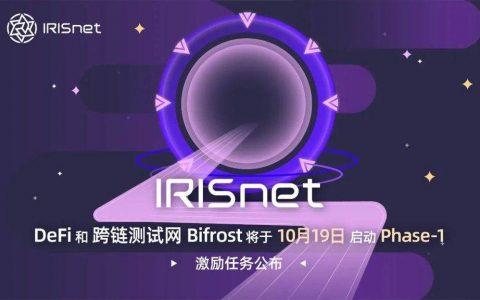 DeFi 和跨链测试网 Bifrost 将于 10 月 19 日开启 Phase-1 阶段
