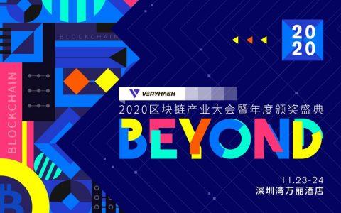 BEYOND-2020区块链产业大会11月24日将于深圳盛大召开!
