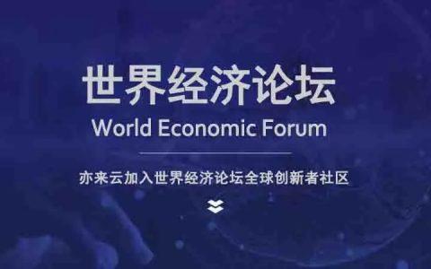 Elastos 正式加入世界经济论坛(WEF)全球创新者社区