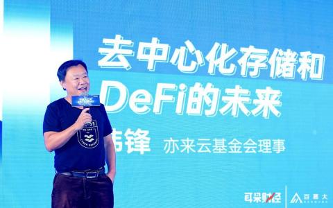 """亦来云联合创始人韩锋应邀出席""""EBTC 2020未来洞见者大会"""",发表《去中心化存储和DeFi的未来》演讲"""