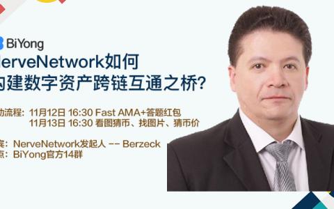 AMA:Nerve如何构建数字资产跨链互通之桥?