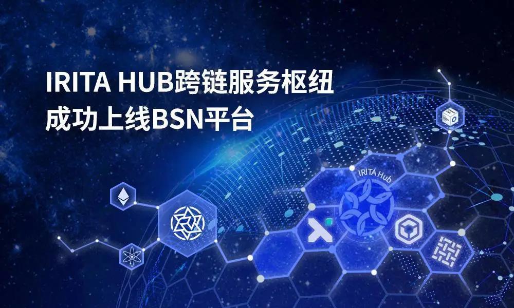IRITA Hub 跨链服务枢纽成功上线 BSN 平台
