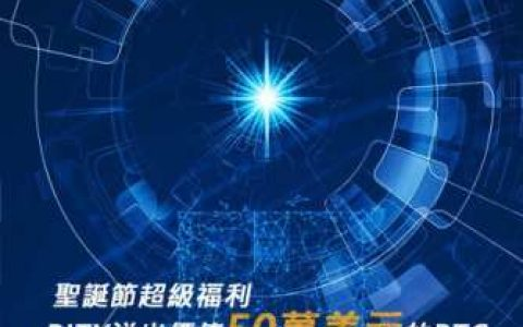 Bitx BX 網 : 聖誕節超級福利 五折購買 BTC 大抽獎