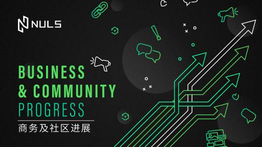 NULS社区2020年12月上半月简报 NULS社区2021 Q1大使竞选进行中
