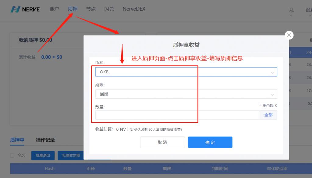 NerveNetwork支持OKB参与主网跨链Staking