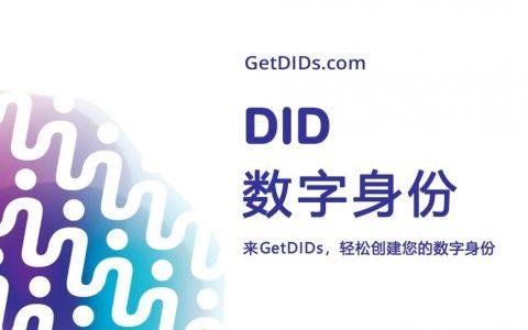 AMA ▏去中心化标识符(DID)网站 GetDIDs 的发展与规划