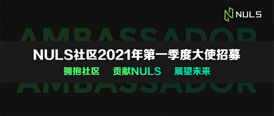 NULS社区2021年第一季度大使招募计划