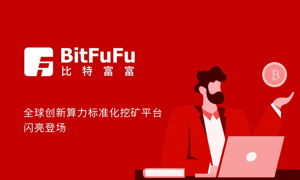 BitFuFu(比特富富)全球创新算力标准化挖矿平台于 12 月 15 日上线