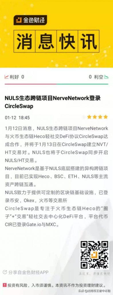 NULS社区2021年1月上半月简报   NULS生态系统将集成Chainlink预言机