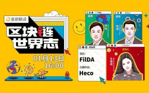 亦来云联合创始人韩锋:Heco 链上首个 Web 3 概念 DeFi FilDA