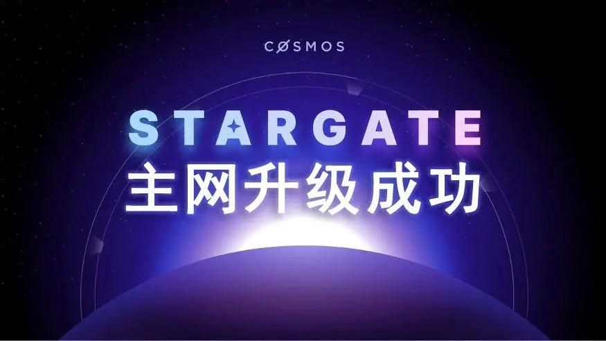 Cosmos Hub Stargate 主网升级成功