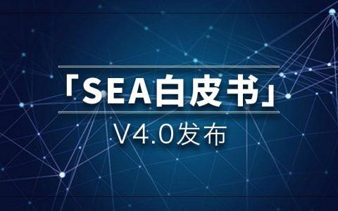 SEA白皮书V4.0发布 引领节点商业起飞