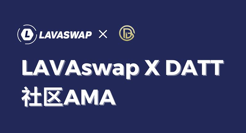 LAVAswap X DATT社区AMA全文回顾